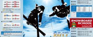 スキー一般講習